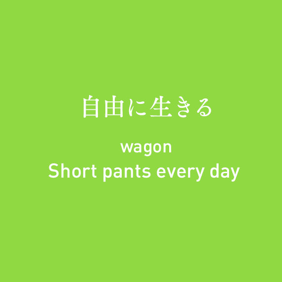 自由に生きる wagon Short pants everyday